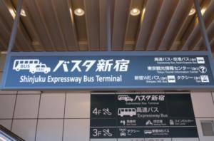 バスタ新宿 土産 店