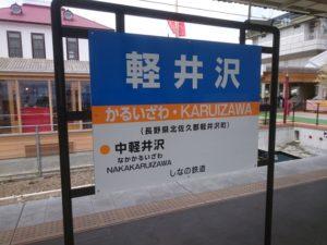 軽井沢高原教会 東京 アクセス
