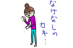 引越し 東京 札幌 料金