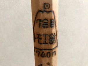富士山 金剛杖