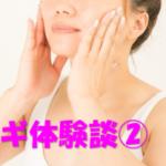 コルギの施術までの流れや痛みと小顔効果のほどは?【体験談あり】